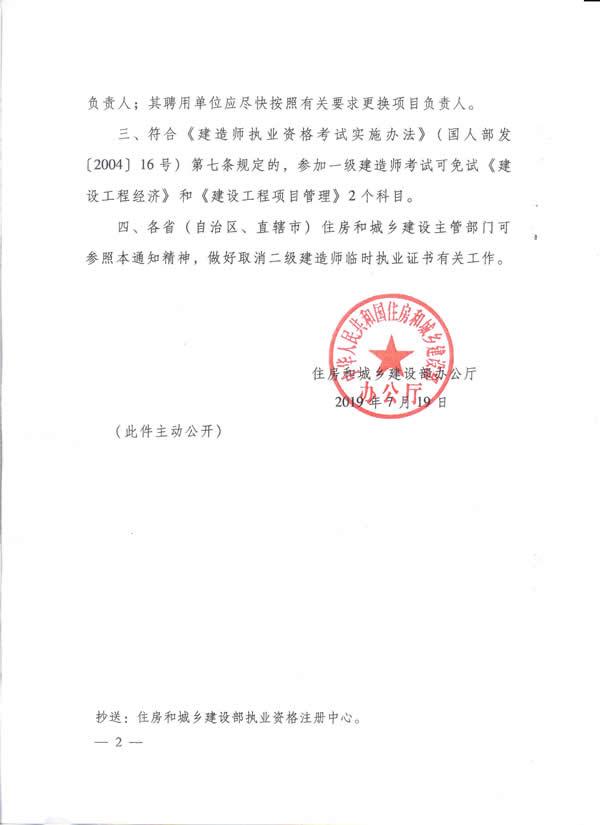 住房和城乡建设部办公厅关于取消一级建造师临时执业证书的通知(图2)